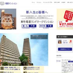 菊屋マンションサイト