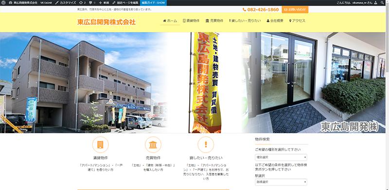 東広島開発株式会社WEB